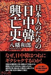 日本人のための日中韓興亡史