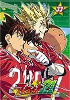 アイシールド21 33 [DVD]