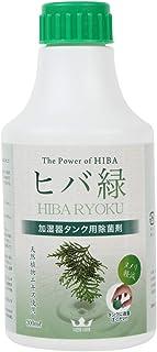 [Amazon限定ブランド] IBIB 加湿器除菌剤 300ml(キャップ) ヒバ緑 日本製