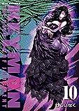 KEYMAN(10) (RYU COMICS)