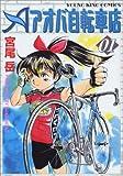 アオバ自転車店 01 (ヤングキングコミックス)