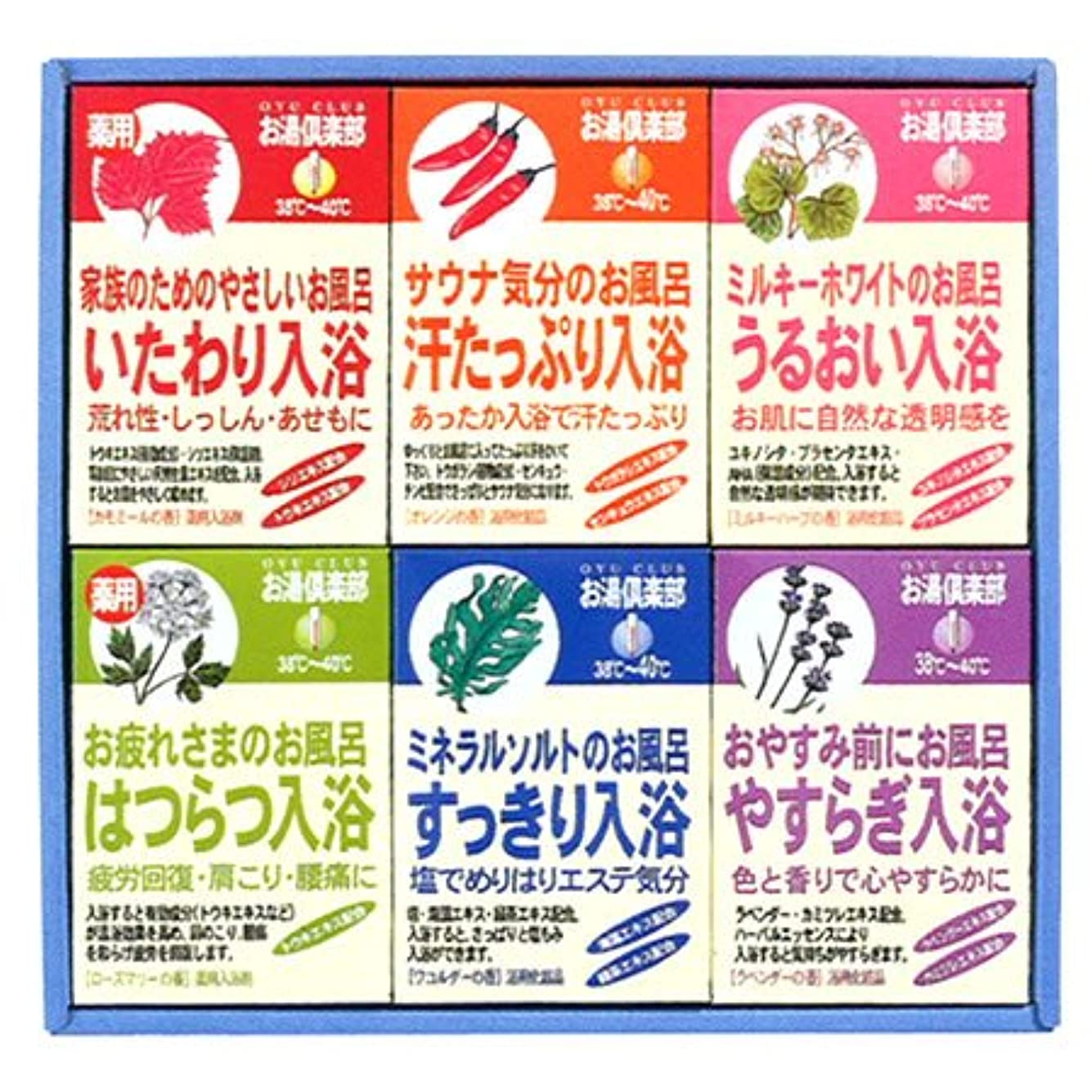 ゴルフ霊かわすお湯倶楽部 タイプ別入浴剤 6種30包入 ギフトに最適