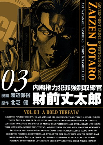 内閣権力犯罪強制取締官 財前丈太郎 3巻の詳細を見る