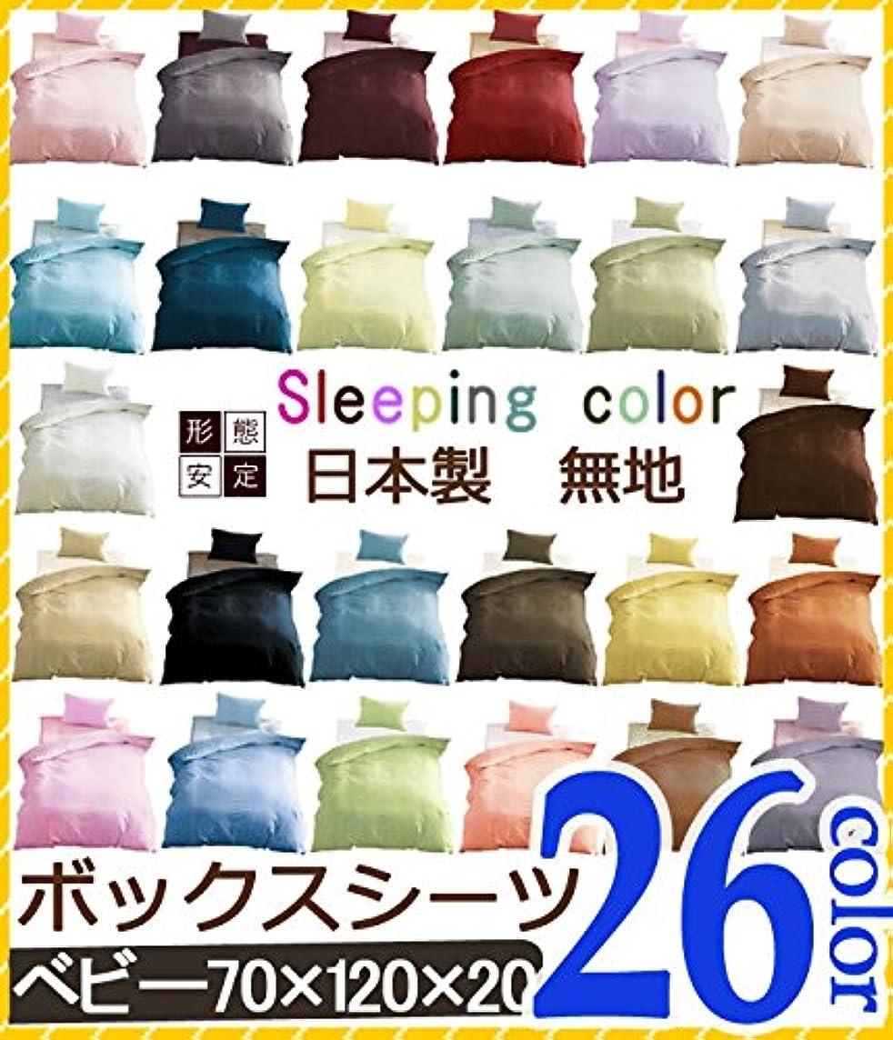 卒業ハードあまりにも岩本繊維 Sleeping color 無地 26色 布団カバー ボックスシーツ(ベッドカバー) ベビー マットレス用 70×120×20 (10cmの厚みまでのマットレス用) カバーリング 日本製 綿100% ふとん BOXカバー ネイビー9508