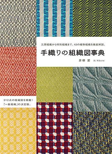 手織りの組織図事典