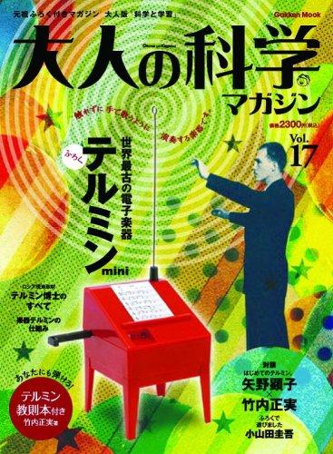 Mini-Theremin (japan import)