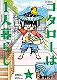 コタローは1人暮らし (4) (ビッグコミックス)