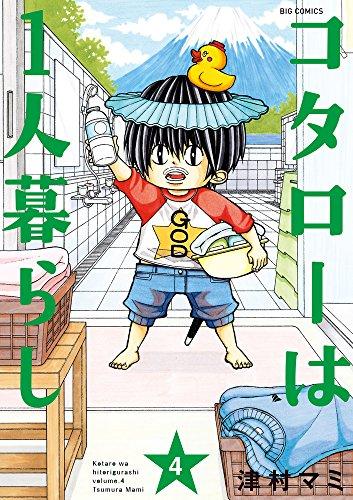コタローは1人暮らし (4) (ビッグコミックス)の詳細を見る