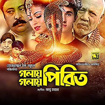 Golay Golay Pirit (Original Motion Picture Soundtrack)