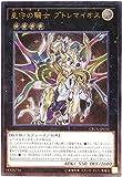 遊戯王 星守の騎士プトレマイオス アルティメット CROS-JP050-UL