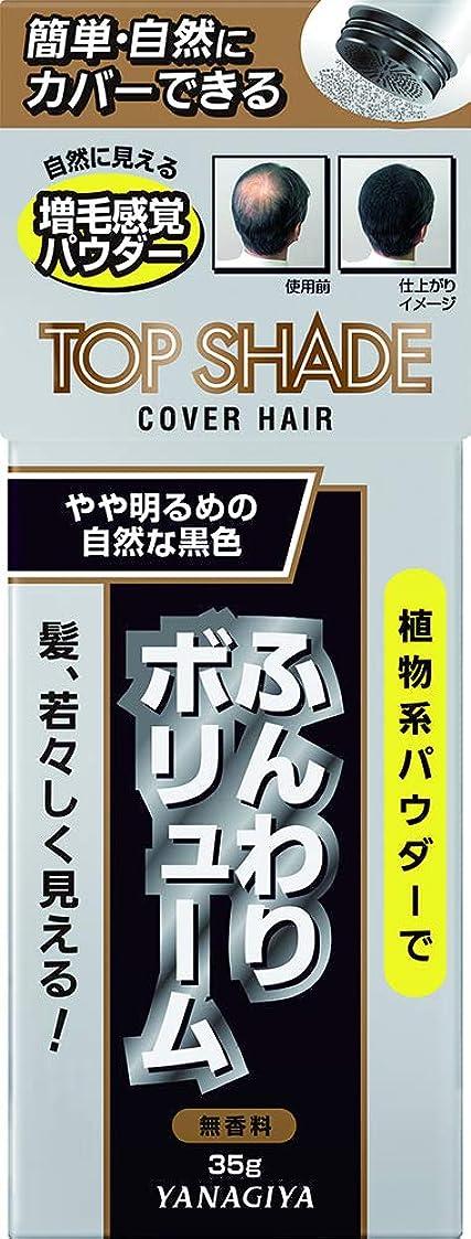 バリー飼料高潔なトップシェード カバーヘアー <やや明るめの自然な黒色> 35g