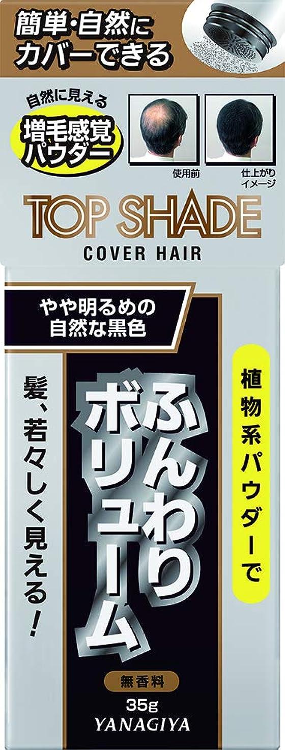 試みるイーウェル欠伸トップシェード カバーヘアー <やや明るめの自然な黒色> 35g