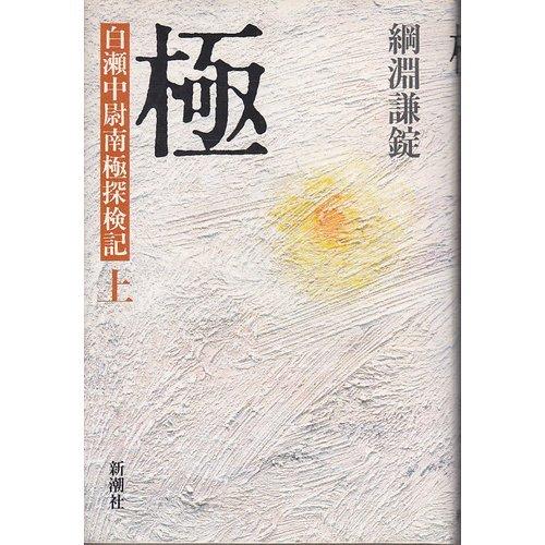 極―白瀬中尉南極探検記 (上)