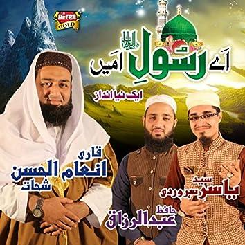 Aae Rasool e Amin (feat. Qari Inaam Ul Hassan)