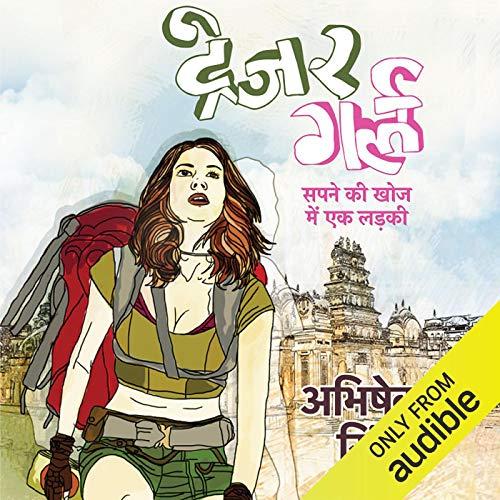 Treasure Girl (Hindi Edition) cover art