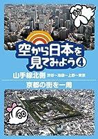 空から日本を見てみよう4 山手線北側・渋谷~池袋~上野~東京/京都の街を一周 [DVD]