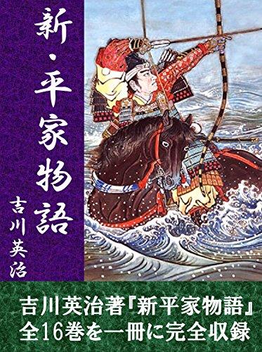 新・平家物語 全16巻合本版