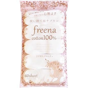 JEWLINGE (ジュランジェ) 使い捨て布ナプキン [ freena フリーナ / 大容量60枚入 ] 生理用品 ナプキン 60枚入り (日本製)