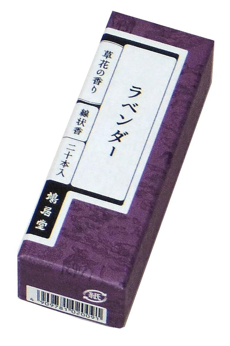 扱う恥ネックレット鳩居堂のお香 草花の香り ラベンダー 20本入 6cm