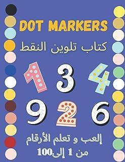 Dot markers/ كتاب تلوين النقط: ابتداءا من 3 سنوات فما فوق-إلعب وتعلم في نفس الوقت الأرقام من 1 إلى 100