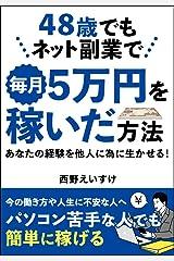 48歳でもネット副業で毎月5万円を稼いだ方法: 将来が不安で、残りの人生を後悔したくない人へ Kindle版