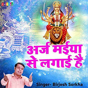 Araj Maiya Se Lagai Hai (Hindi)