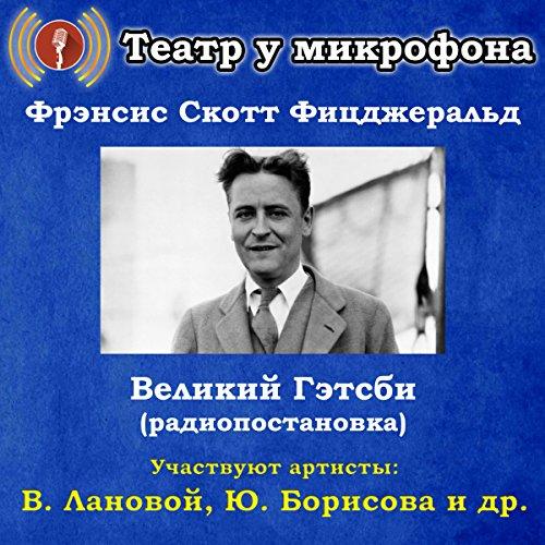 Velikiy Getsbi audiobook cover art