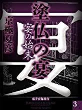 表紙: 塗仏の宴 宴の始末(3)【電子百鬼夜行】 (講談社文庫) | 京極夏彦