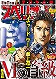 ビッグコミックスペリオール 2020年14号(2020年6月26日発売) [雑誌]