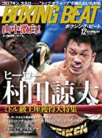 BOXING BEAT (2017年12月号)