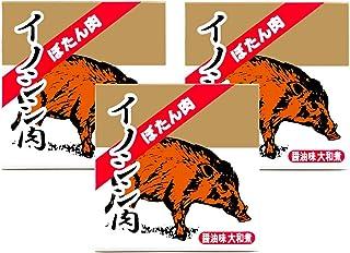 イノシシ肉大和煮 70g×3個セット 猪のジビエ (醤油味大和煮) ご当地缶詰 貴重な猪肉 (ボタン肉) しょうゆ味 牡丹肉缶 (鳥獣いのしし肉)