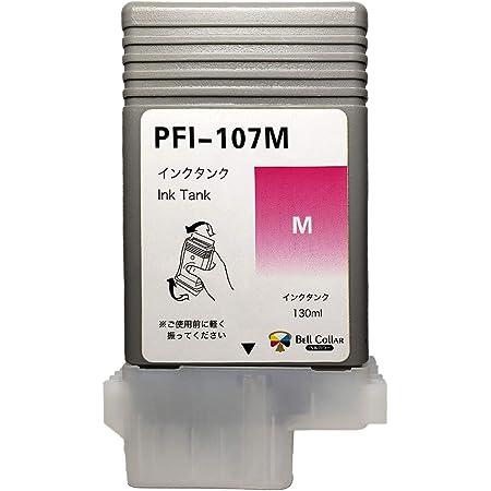 3年保証 キャノン (CANON)用【 PFI-107M マゼンタ 】互換 インクタンク (インクカートリッジ) iPFシリーズ対応 6707B001 ベルカラー製