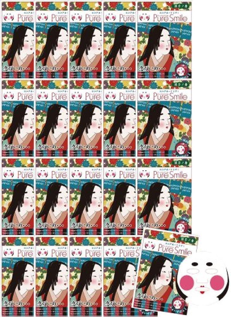黒腐った意味するピュアスマイル お江戸アートマスク ほっぺ姫20枚セット