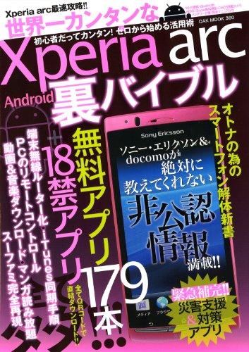 世界一カンタンなXperia arc Android裏バイブル (OAK MOOK 380)
