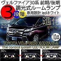 """LEDルームランプ ヴェルファイア 30系 3段階減光調整機能付 X/Z/ZA/Z""""Aエディション ハイブリッドX 白10点"""