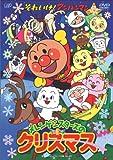 それいけ!アンパンマン メレンゲシスターズのクリスマス[DVD]