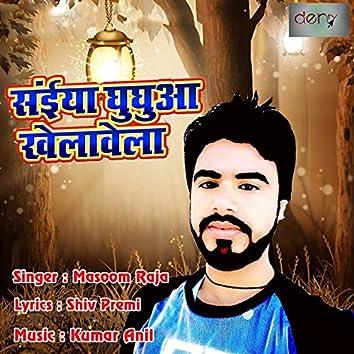 Saiyaan Ghughua Khelawela