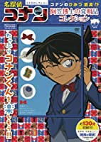 コナンのひみつ道具!? 阿笠博士の発明品コレクション DVD/CVS (<DVD>)