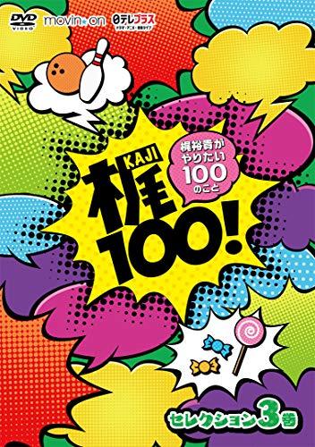 梶100! ~梶裕貴がやりたい100のこと~ セレクション 3巻 [DVD]の拡大画像