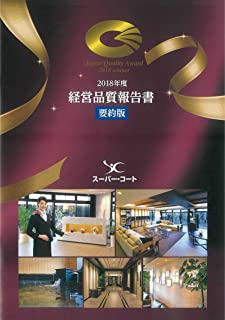 2018年版 経営品質報告書【要約版】スーパー・コート