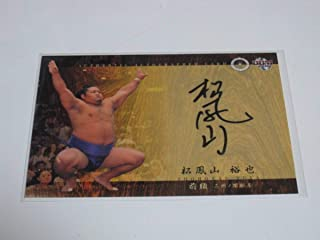 BBM16 松鳳山裕也 60枚限定 直筆サイン 大相撲カード