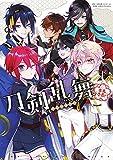 刀剣乱舞-ONLINE- アンソロジー ~本丸壱番!~ (裏少年サンデーコミックス)
