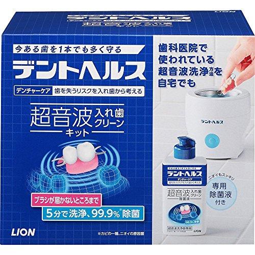 【セット+除菌液】デントヘルスデンチャーケア超音波入れ歯クリーンキット