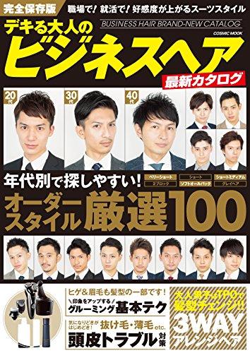 デキる大人のビジネスヘア最新カタログ (コスミックムック)