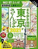 まち歩き地図 東京さんぽ 2021