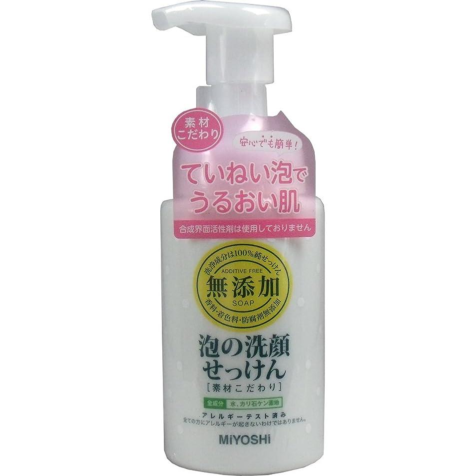 成長する些細君主【ミヨシ石鹸】無添加 泡の洗顔せっけん 200ml ×3個セット