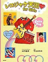 レコジャケ天国 for Girls