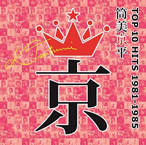 筒美京平TOP10 HITS 1981-1985(仮)