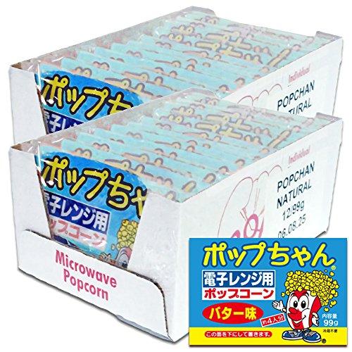 電子レンジポップコーン ポップちゃんバター味 99g×24袋