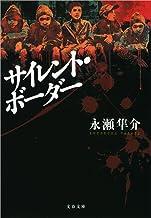 表紙: サイレント・ボーダー (文春文庫) | 永瀬 隼介